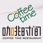 三亚咖啡时间西餐厅