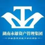 湖南永雄资产管理集团有限公司沈阳分公司