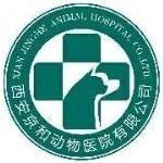 西安京和动物医院有限公司