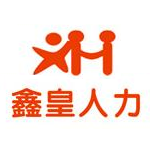 四川鑫皇人力资源有限公司