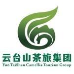 长沙云茶旅行社有限公司