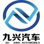 海南九兴汽车贸易有限公司