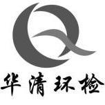 河北华清环境科技集团股份有限公司
