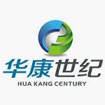 河北华康世纪医疗科技有限责任公司