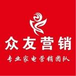 湖南众友文化传媒有限公司