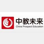 中教未来国际教育科技(北京)有限公司