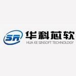 佛山华科芯软科技有限公司