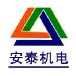 清远市安泰机电设备技术服务有限公司