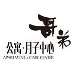 清远市歌美嘉酒店管理有限责任公司