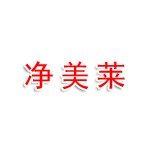江苏净美莱环境工程有限公司