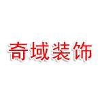 福州奇域装饰设计工程有限公司