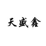 河南天鑫塑业有限公司