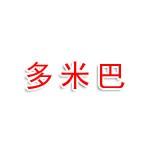 深圳市多米巴电子商务有限公司