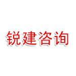 南京锐建建筑信息咨询有限公司