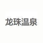 茂名市龙珠温泉文化旅游投资有限公司