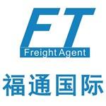 吉林省福通国际货运代理有限公司