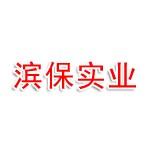 杭州滨保实业有限公司