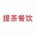 武汉提茶餐饮管理有限公司
