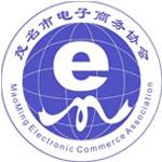 茂名市电子商务协会