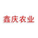 黑龙江省鑫庆农业科技有限公司