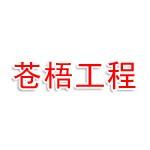 连云港苍梧工程管理咨询有限公司