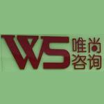 深圳市唯尚企业管理咨询有限公司