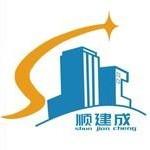 广东顺建成建筑工程有限公司
