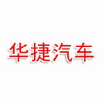 江苏华捷汽车科技有限公司