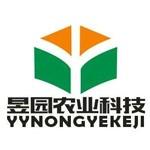 山东昱园农业科技发展有限公司