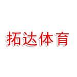 杭州拓达体育文化发展有限公司