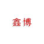 鑫博有限公司