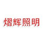 杭州熠辉照明科技有限公司