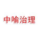 福州中喻环境治理有限公司