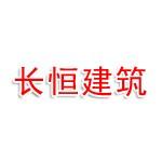 福建省长恒建筑工程有限公司