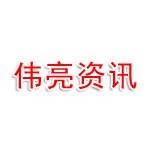 北京伟亮资讯科技有限公司