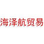 武汉海泽航贸易有限公司