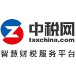 中税网上海智能有限公司衡阳分公司