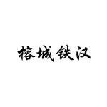 福州铁汉电气科技有限公司