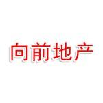 宁波向前地产经纪有限公司