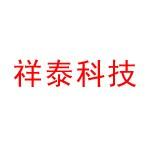江苏祥泰科技有限公司