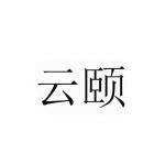 云南润捷商贸有限公司