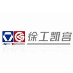 徐工集团凯宫重工南京股份有限公司