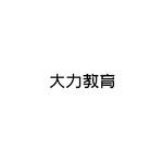 北京大力教育科技有限公司
