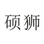 佛山创硕新材料科技有限公司