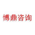 无锡博鼎企业管理咨询有限公司
