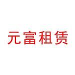 广州元富租赁有限公司