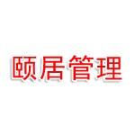 枣庄颐居酒店管理有限公司