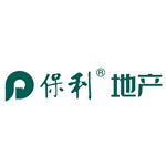 保利房地产集团股份有限公司