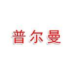 广西贺州市普尔曼酒店有限责任公司