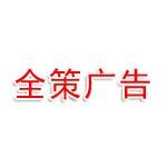连云港市全策广告设计有限公司